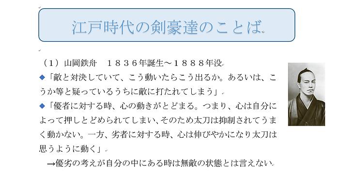 剣豪1.png