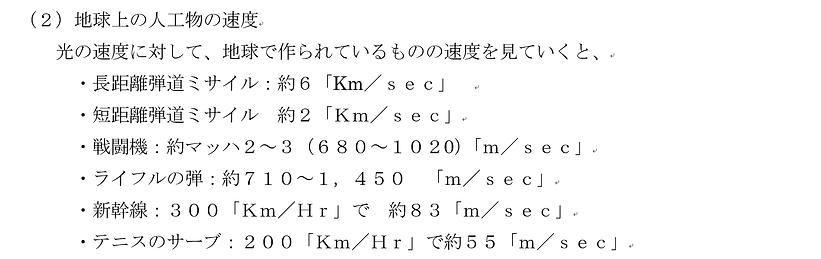 速度2.png