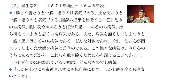 剣豪2.png