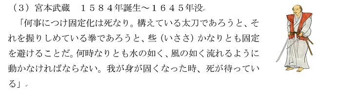 剣豪3.png