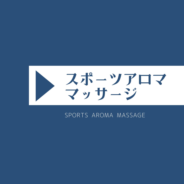 スポーツアロママッサージ [女性限定]