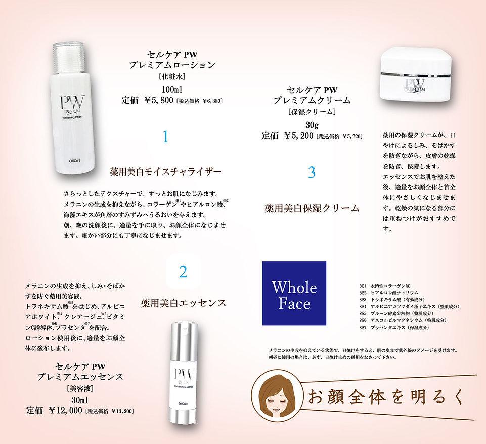 PW_leaflet_back_ol.jpg