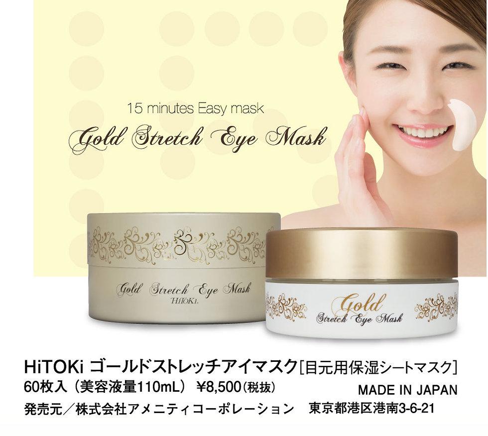 eyemask1.jpg