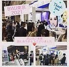 BWJ東京2021出展