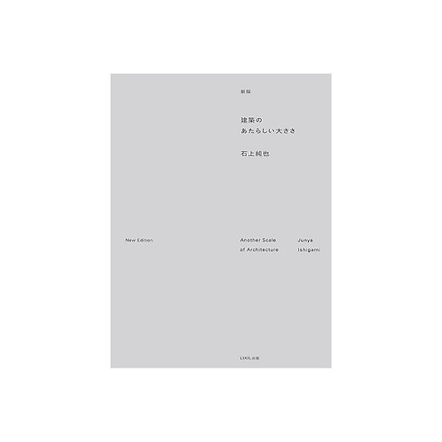 Another Scale Of Architecture /Junya Ishigami (New Edition)