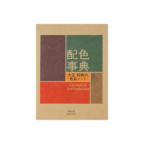 """A Dictionary Of Color Combinations"" Sanzo Wada"
