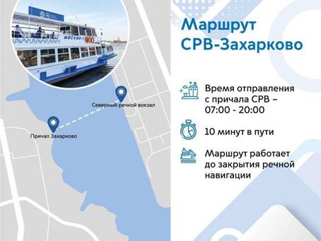 Возобновляется водный маршрут от Северного речного вокзала до причала «Захарково»