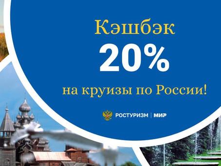 Продление акции «Кешбэк 20% на круизы по России!»