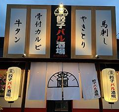 餃子バル酒場 楽園
