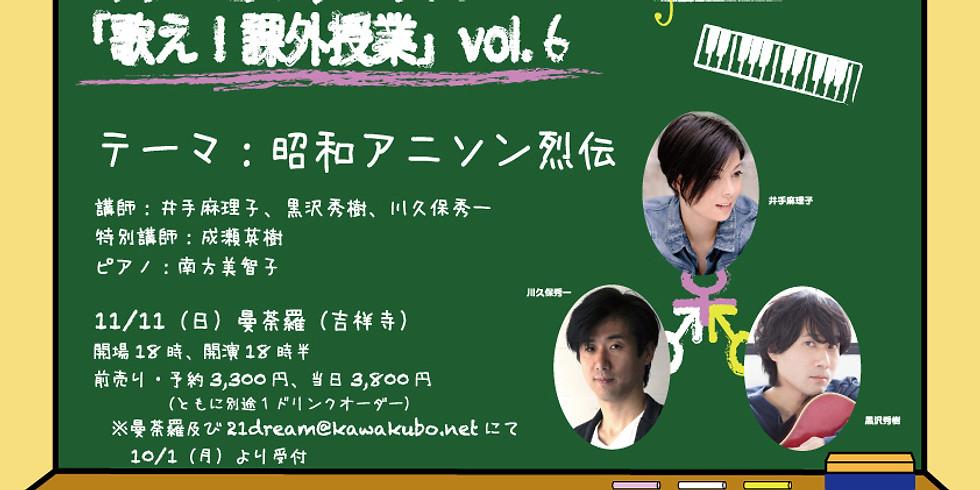 マリコとヒデーズの「歌え!課外授業」vol.6