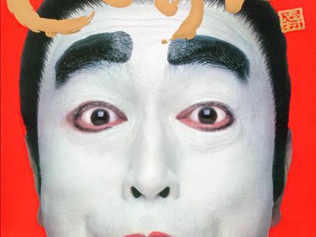 志村けんさん、撮影のこと。