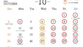 【新型コロナウイルス感染拡大に伴う10月営業日の変更について】