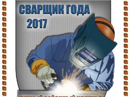 Сварщик года 2017