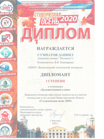 Сумпатов_page-0001.jpg