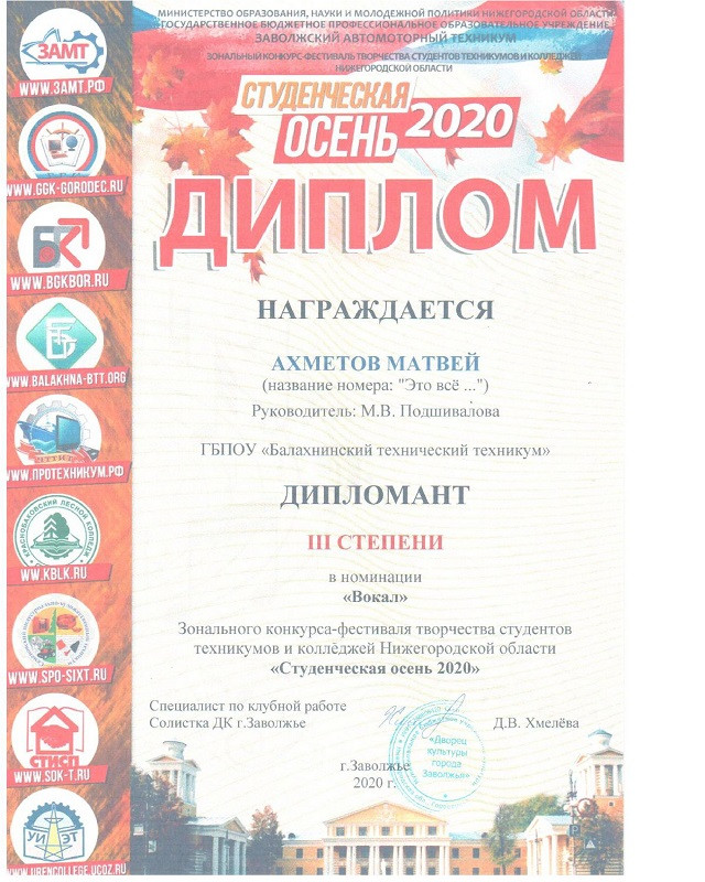 Ахметов_page-0001.jpg