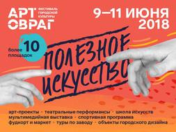 8-й фестиваль городской культуры «Арт-овраг» 2018
