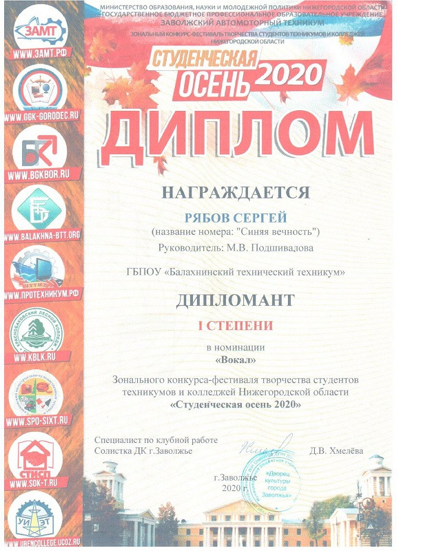 Рябов_page-0001.jpg