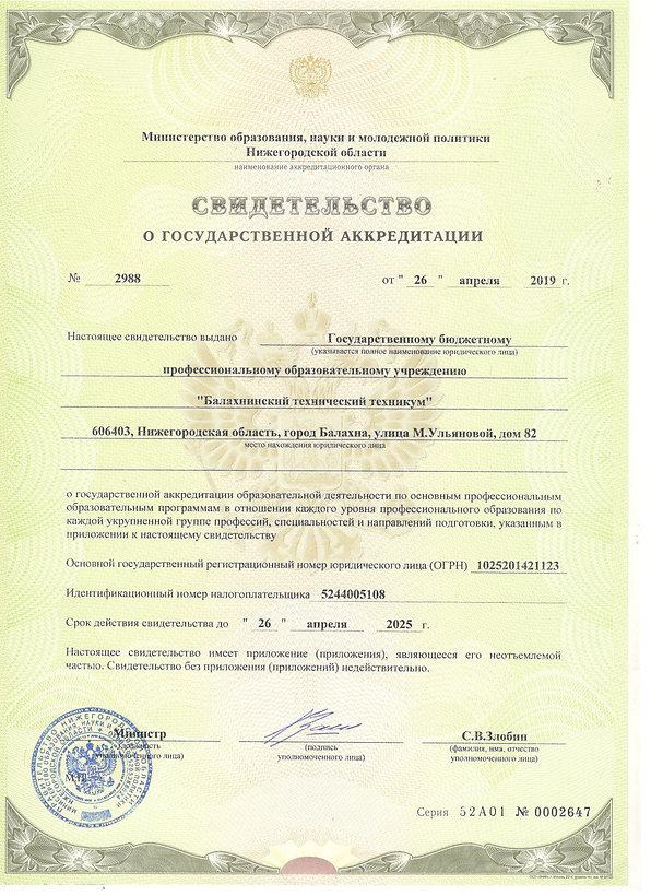 Свидетельство о гос.акредитации_p001.jpg