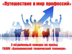 """""""Путешествие в мир профессий"""""""