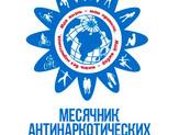 АНТИНАРКОТИЧЕСКИЙ МЕСЯЧНИК 2019