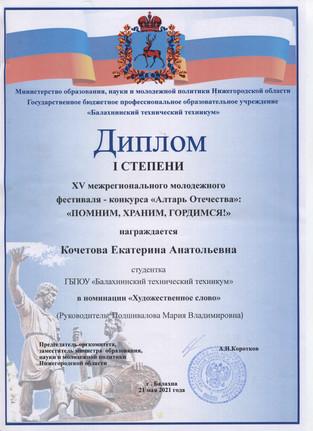 Кочетова_1.jpg
