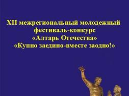 """Фестиваль-конкурс """"Алтарь Отечества"""" 2018"""