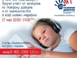 Международный день детского телефона доверия Фонд 2018