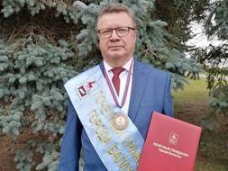 В.И.Блинков - Почетный гражданин города Балахны