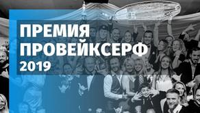Поздравляем победителей премии Провейксерф 2019!
