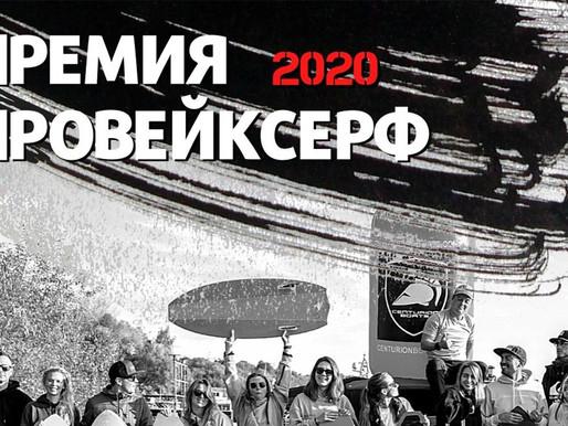 Премия Провейксерф 2020
