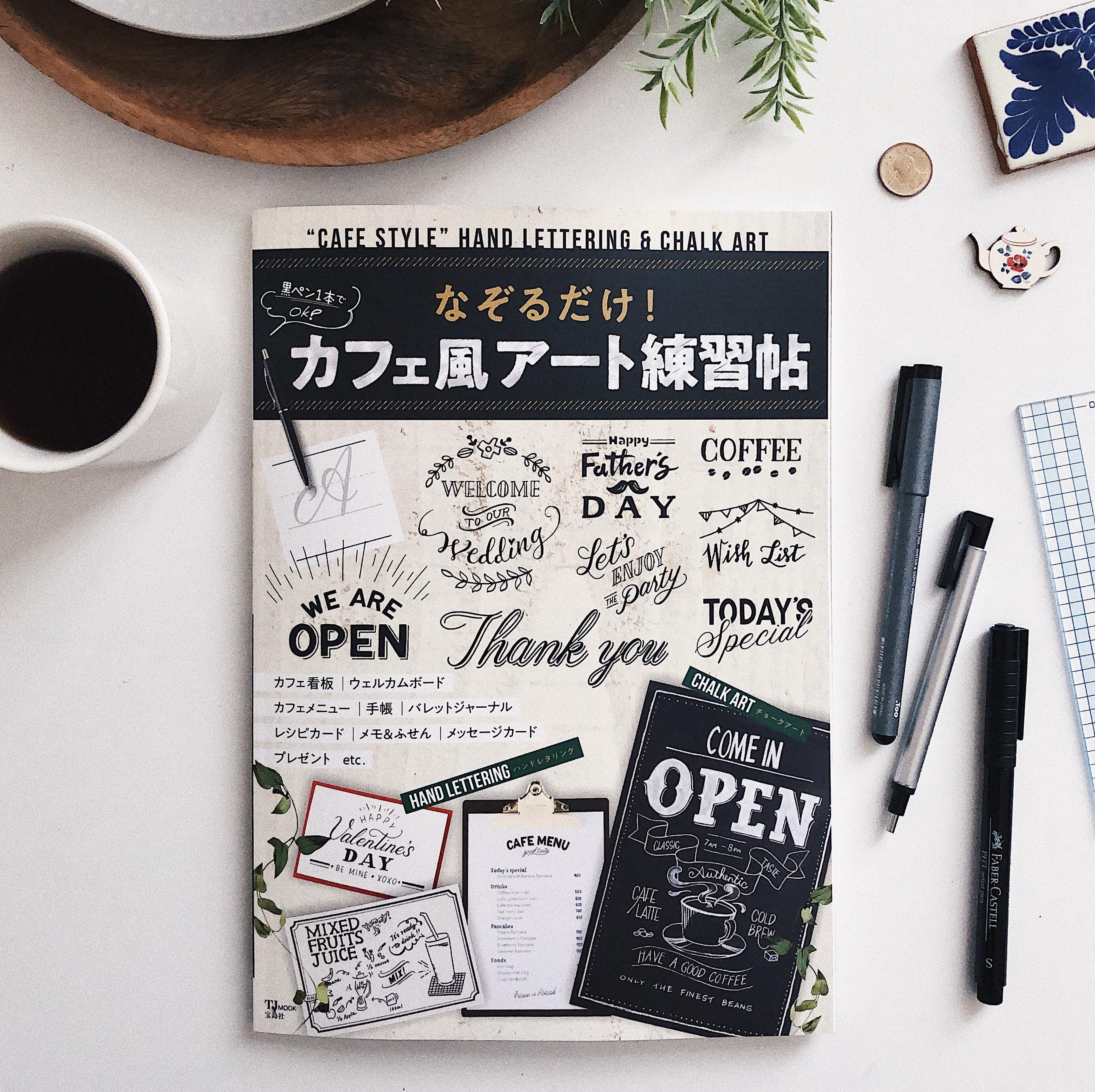 カフェ風アート練習帖
