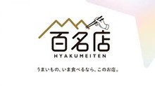 食べログ ラーメン百名店EASTを受賞しました!!