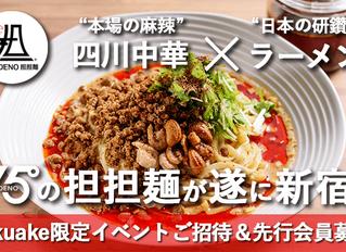 【information】東京出店のお知らせ