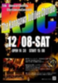 KJC2017コンサート フライヤー2.jpg