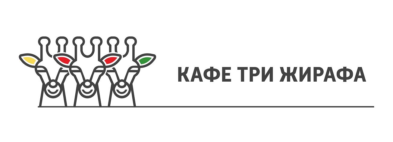 логотип айдентика заказать логотип кафе три жирафа эмблема кафе брендбуки студия дизайна разработка логотипа создать фирменный стиль айдентика ресторана дизайн студия паровоз лого хорошая айдентика