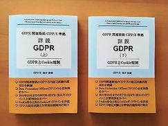 詳説GDPR(サイズ300_4000).jpg