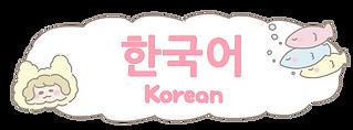 language-korean.png