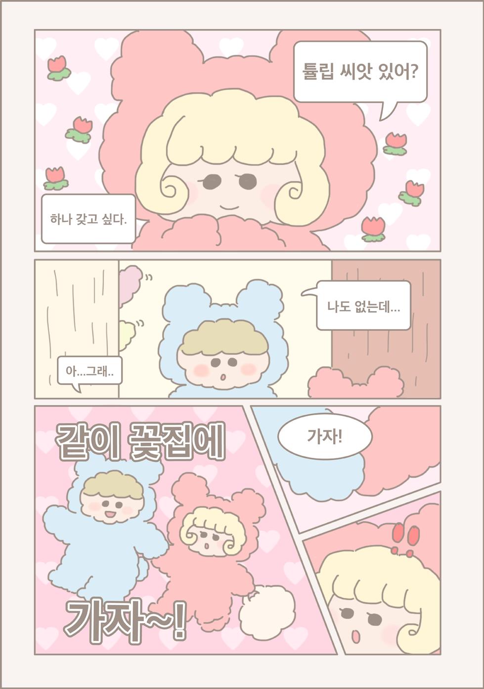 cam2-3_korean.png