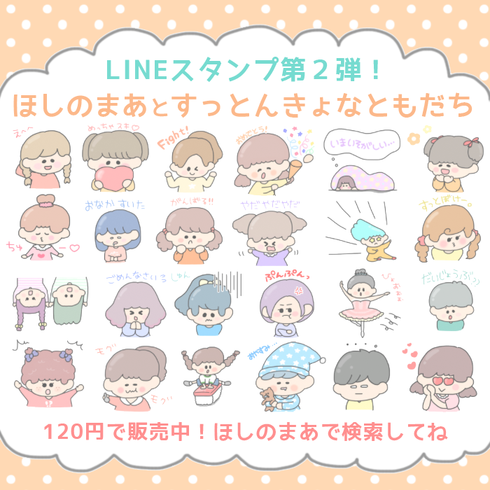 22/4/2015 New batch of LINE stickers