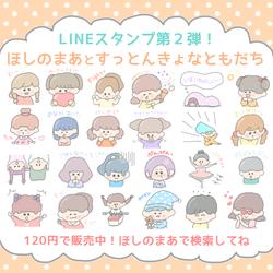 22/4/2015 New batch of LINE stickers