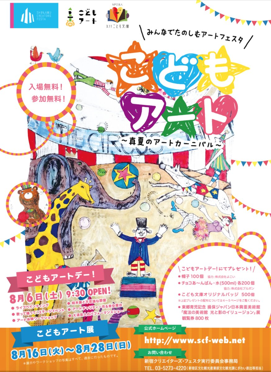 6/8/2016 Shinjuku kids art day!!