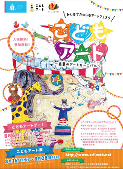 6/8/2016 Shinjuku kids art day!!
