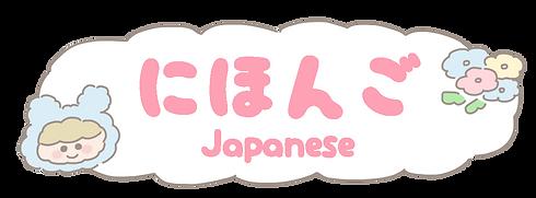 language-japanese.png