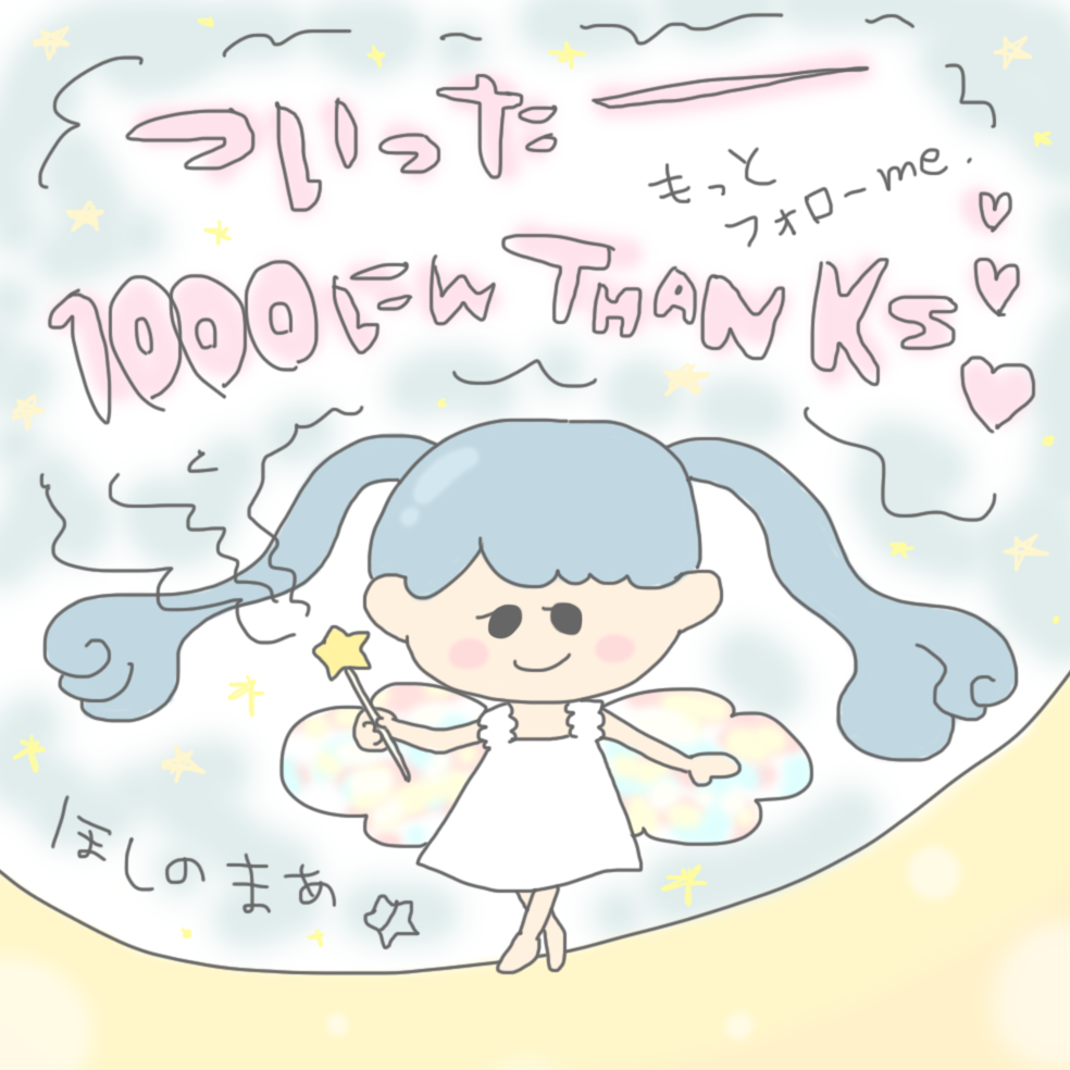 10/10/2015 twitter follower 1000!!