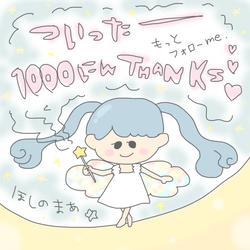 10/10/2015 twitter follower 1000!!