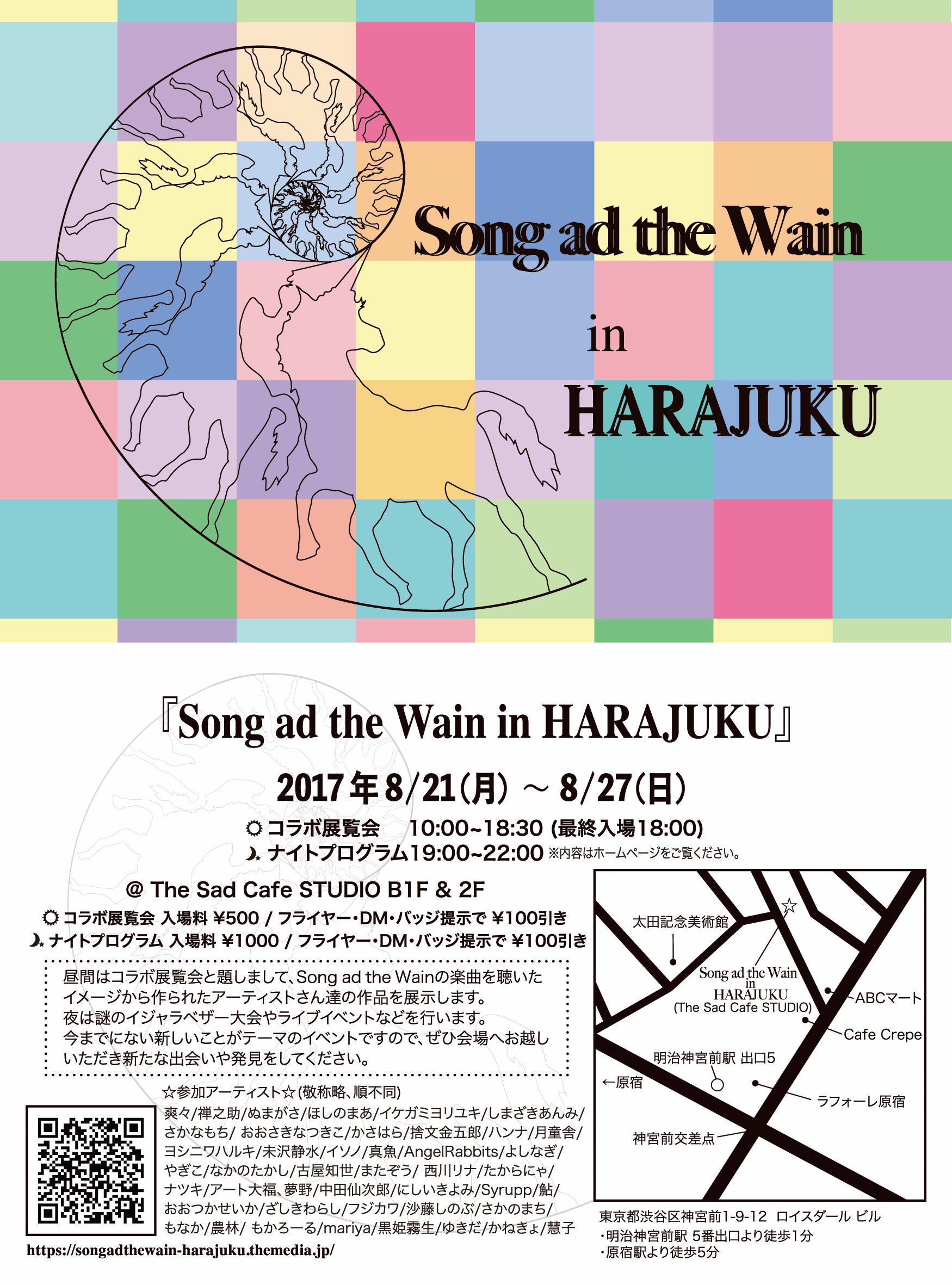 21-27/8/2017 exhibition in Harajuku