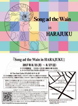 21-27/8/2017 exhibition in Harajuku