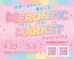 29/4/16-8/5/2016 MERONTIC MARKET