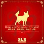 新年快樂,恭禧發財,狗年行大運!