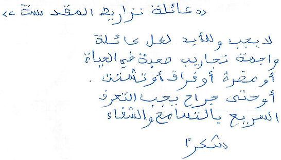 Arabe_texte.jpg